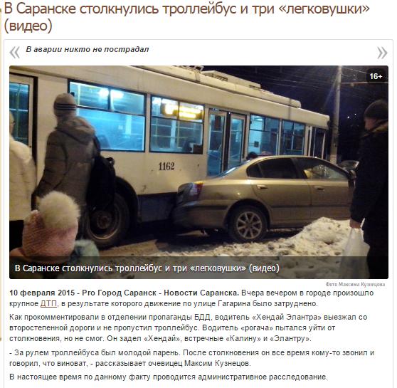 Новости Саранска сегодня  Последние криминальные