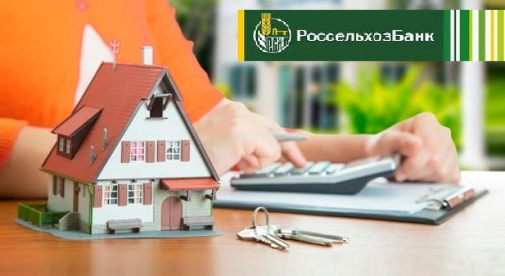 Россельхозбанк саранск ипотечный кредит
