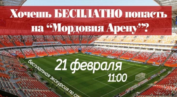 Жителей республики приглашают на бесплатную экскурсию по стадиону «Мордовия Арена»