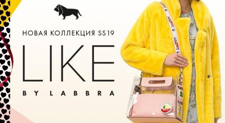 Все для стиля и удобства в новой линейке сумок LABBRA Like