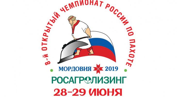 Открытый чемпионат России по пахоте в Мордовии: программа мероприятий