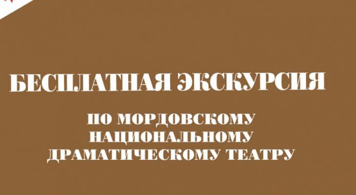 Жителей Саранска приглашают на бесплатную экскурсию в Мордовский национальный драматический театр