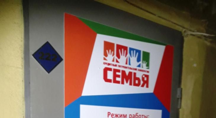 В Мордовии ищут жертв известного кредитного кооператива