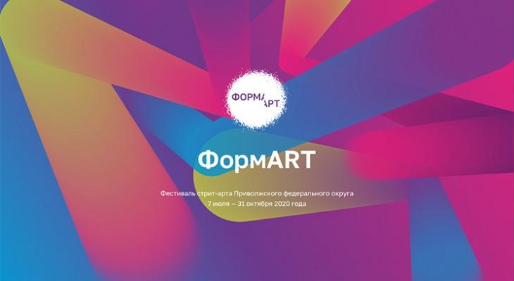 ПФО запускает новый окружной проект – Фестиваль стрит-арта «ФормARТ»