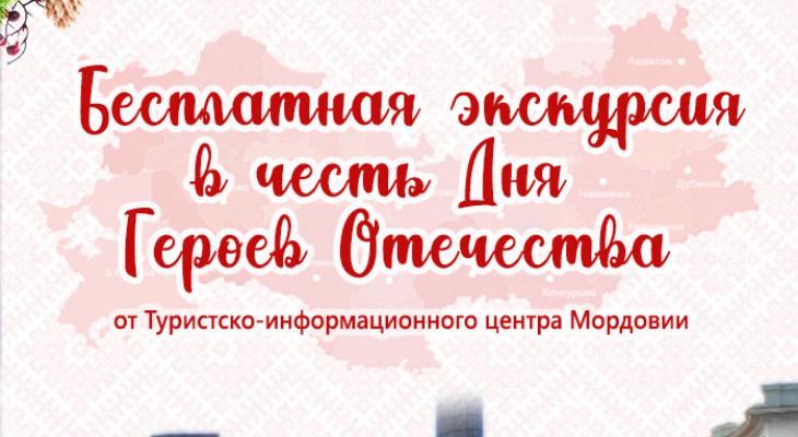 Жителей Мордовии приглашают на бесплатную экскурсию в честь Дня Героев Отечества