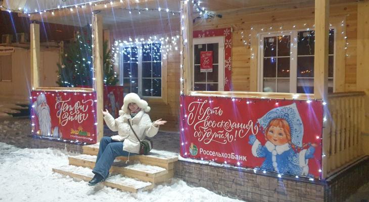 Россельхозбанк приглашает всех желающих  посетить сказочную резиденцию Деда Мороза в Саранске
