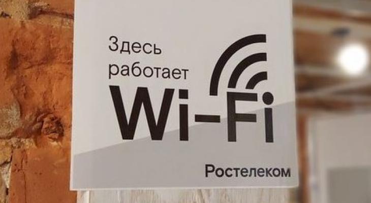 «Ростелеком» занял первое место по количеству публичных точек Wi-Fi- доступа по итогам 2020 года в рейтинге «ТМТ Консалтинг»