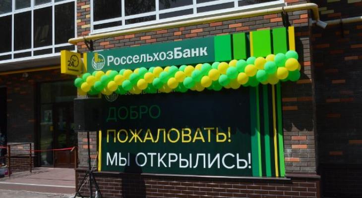 Россельхозбанк открыл новый офис в посёлке Комсомольский