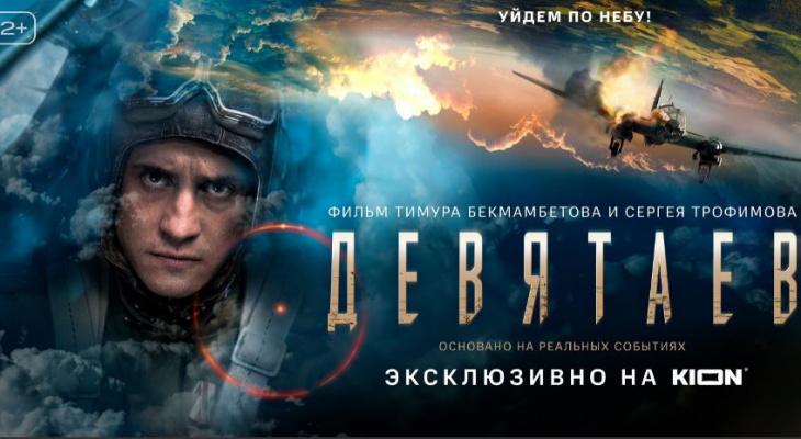 В онлайн-кинотеатре KION состоялась эксклюзивная цифровая премьера фильма Тимура Бекмамбетова «Девятаев»