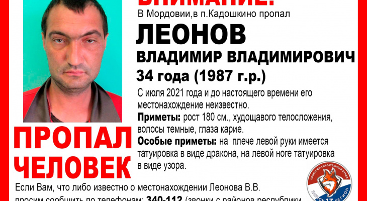 34-летний Владимир Леонов пропал без вести в Мордовии