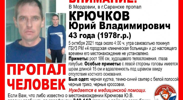 Поиски пропавшего без вести Юрия Крючкова, самовольно ушедшего из больницы в Саранске, продолжаются